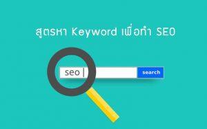 SEO-search