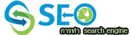 ความหมายของ search engine และ seo คืออะไร รวมถึงเทคนิคการทำ